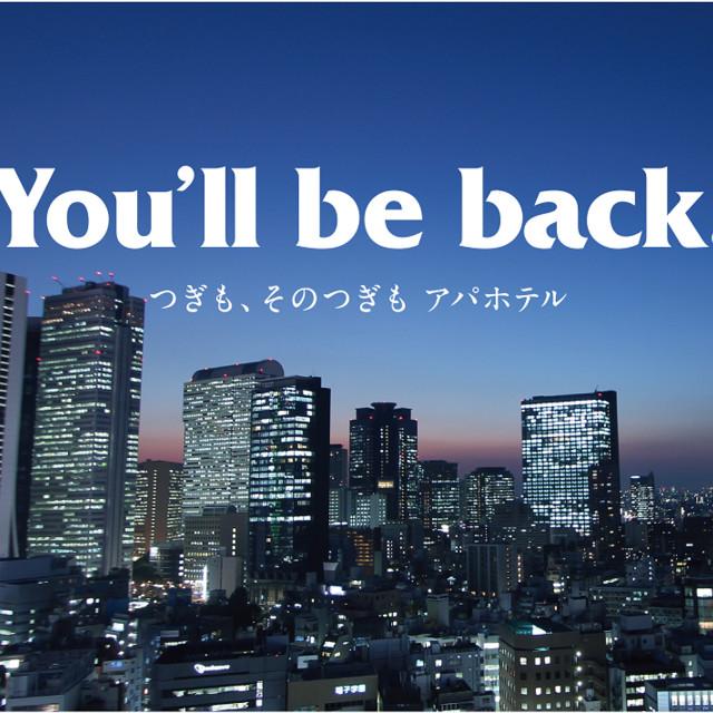アパホテルズ(APAホテルズ)&リゾーツ【新都市型ホテル】