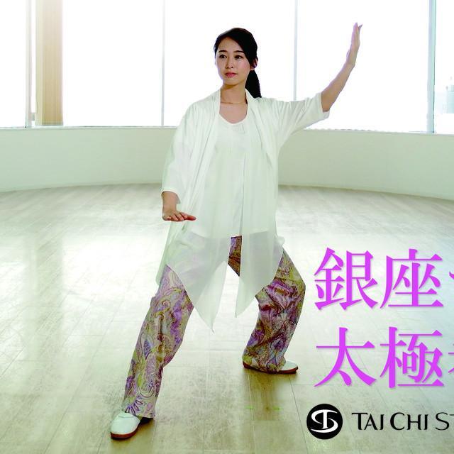 TAI CHI STUDIO 銀座店