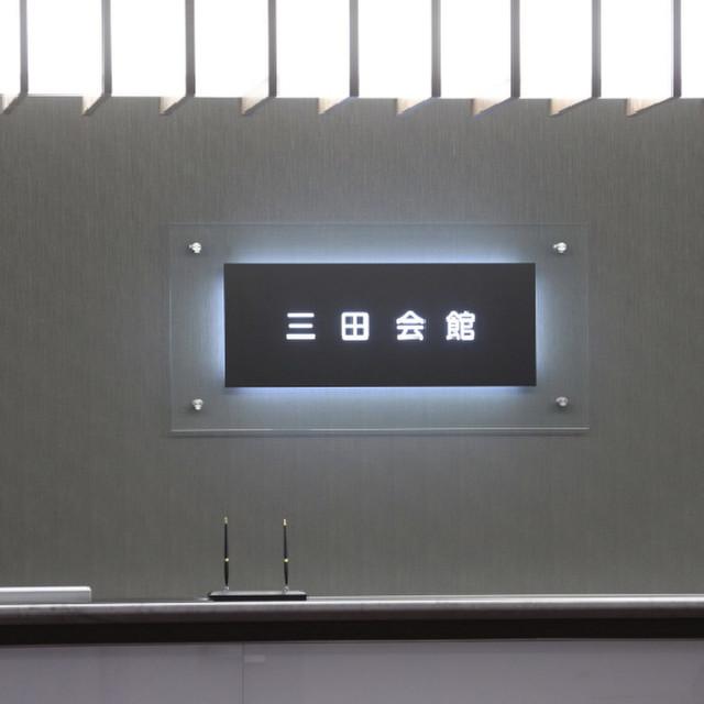 ホテル三田会館